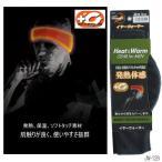 イヤーウォーマー フリース EAR WARMER 防寒グッズ ボディータフネス 発熱・保温 テックサーモ ブラック JW-129