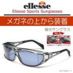 偏光 オーバーグラス 眼鏡の上から ellesse エレッセ ES-OS01/C1