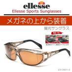 偏光 オーバーグラス 眼鏡の上から ellesse エレッセ ES-OS01/C2
