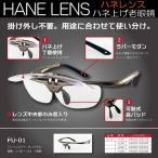 ハネ上げ式老眼鏡 シニアグラス リーディンググラス 特殊レンズ FU-01