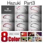 【8カラー】ハズキルーペ Hazuki ハズキパート3 拡大鏡 ブルーライト対応レンズ 男女兼用