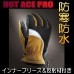 防寒防水 手袋 グローブ THINSULATE インナーフリース HOT ACE PRO LIGHT HA-328