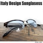 サングラス 伊達めがね Italy Design イタリーデザイン ウェリントン ITALY-2044-3