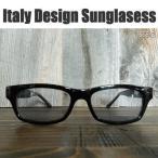 サングラス 黒縁メガネ 伊達めがね Italy Design イタリーデザイン サムクロ ジャックス 658-2