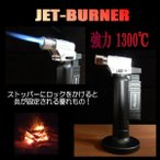 ショッピングBURNER ツインライト ジェットバーナー ガス注入式 キッチン キャンプ バーベキュー 料理 炙り JET-BURNER