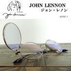JOHN LENNON ジョンレノン 正規品 レトロ 跳ね上げ サングラス 丸めがね JL502-1