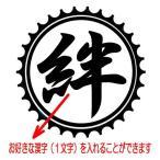 Yahoo!Coolbikers【送料無料】お好きな漢字 シール ステッカー カッティング 文字だけが残る お得な2枚セット