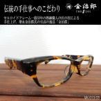 増永金治郎 セルロイドフレーム THE291 黒縁メガネ MK-013/C5