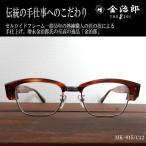 増永金治郎 セルロイドフレーム THE291 黒縁メガネ MK-015/C12