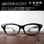 増永金治郎 セルロイドフレーム THE291 黒縁メガネ 日本製 MK-023/C1