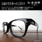 増永金治郎 セルロイドフレーム THE291 黒縁メガネ 日本製 MK-025/C1
