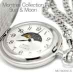 懐中時計 MONTRES モントレス サン&ムーン MC-900W / A