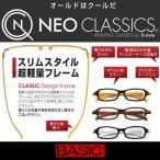NEO CLASSICS (ネオクラシック ) 老眼鏡 シニアグラス BASIC ケース付