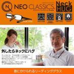 NEO CLASSICS (ネオクラシック ) 老眼鏡 シニアグラス Neck HUG ケース付