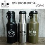 ROCCO One Touch Bottle ロッコ ワンタッチボトル 500ml水筒 ウォーターボトル マイボトル アウトドア ステンレス製 カラビナ付