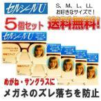 セルシール 送料無料 鼻パット メガネ・サングラスのズレ落ちを防止 鼻形調整材 特殊シリコーン製 5個セット