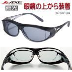 AXE アックス 偏光 オーバーグラス オーバーサングラス 眼鏡の上から SG-604P/GSM