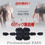 【送料無料】プロフェッショナルEMS KEYMARK・Abs-TEN (アブス-テン) ダイエット 6パック 腹筋 製造機 ポイント5倍!