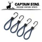 キャプテンスタッグ (CAPTAIN STAG) 4本セット ガイラインアダプター テント・タープ部品 張綱ストレッチコード
