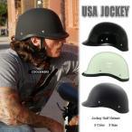 【装飾用ヘルメット】USA JOCKEY HALF HELMET USAジョッキーヘルメット