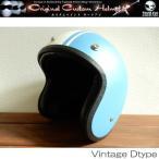 【1点物】サードアイ THRID-EYE タイトフィットスモール ジェットヘルメット Vintage-D-type