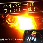 180SX 後期 LEDウィンカーキット1台分セット!