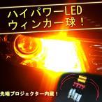 テラノ R50 後期 LEDウィンカーキット1台分セット!