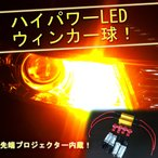 ロードスター ND系 LEDウィンカーキット1台分セット!