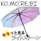 KO.MO.RE.BI 日傘 折りたたみ 輝くライトストーン 晴雨兼用 UVカット 完全遮光 かわいい上に高品質 (レインボー)