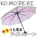 KO.MO.RE.BI 日傘 折りたたみ 輝くライトストーン 晴雨兼用 UVカット 完全遮光 かわいい上に高品質 (バラの花)