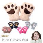 手袋 子供 肉球 猫 指なし キッズ もこもこ あったか 暖かい 厚手 可愛い 防寒