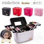 メイクボックス バニティケース メイクポーチ コスメボックス 大容量 コスメ 化粧ボックス 化粧ケース コスメポーチ