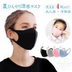 マスク 4枚セット 夏用 冷感 ひんやり 洗える 涼しい 蒸れない 大人 子供 UVカット 立体マスク 紫外線  4枚