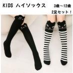 【2足セット】子供用 ハイソックス 猫 靴下 ネコ顔 ソックス ベビー キッズ KIDS 子供  可愛い
