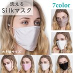 マスク シルク 美肌マスク 保湿 UV カット 日焼け止め  花粉症マスク