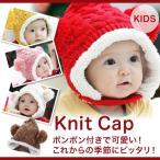 子供用 赤ちゃん用 ベビー ニット帽 ニットキャップ 耳付き ケーブル編み 裏ボア付き 顎ひも付き キッズ 女の子 男の子 冬帽子 ボンボン付き 防寒