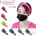 耳が痛くならないマスク 耳が痛くないマスク マスク用ヘアバンド ターバン ボタン付き ヘッドバンド バンダナ