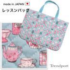 レッスンバッグ ティーパーティ 水色 キルティング 女の子 かわいい おしゃれな手提げ A4 B4 図書 図工 日本製