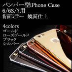 スマホケース iphone6/6s/7 アイフォン ケース ミラー バンパー型 鏡 保護 軽量 カバー ピンク ブラック シルバー ゴールド