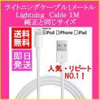 送料無料iPhoneライトニングケーブル Lightning cable 正規品と同じ1メートル iPod/iPadにも