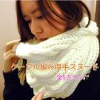 厚手 スヌード マフラー ケーブル編み ニット メンズ レディース 毛糸 2重 5カラー 豊富 あったか
