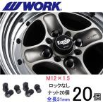 【鍛造ナット】ショートタイプ20個set/WiLL VS/ZE120系/トヨタ/M12×P1.5/黒/全長31mm/17HEX/ホイールナット/ワーク製