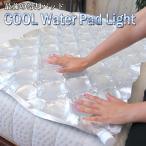 ウォーターパッド ひんやり 水のマット 夏バテ防止 ライトハーフサイズ 94×56cm 冷却パッド 冷却マット COOLウォーターパッド