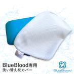 ※本体と同時購入で送料無料 BlueBlood ブルーブラッド ふんわり テンセル®ストレッチニット ピローケース サイズ:65x40cm用