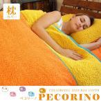 ショッピングもこもこ 枕カバー ビビットカラーのあったかシープボアピローカバー Pecorino ペコリーノ