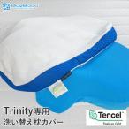 トリニティー専用枕カバー ブルーブラッド トリニティー BlueBlood Trinity ピローケース
