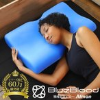 枕/マクラ/まくら/ストレートネック/肩こり/頚椎/2way/  アートマン ブルーブラッド 低反発/ジェル/体圧分散/ランキング BlueBlood Atoman