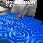 マットレス BlueBlood幾何学プロファイルマットレスBlahman ブラフマン