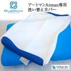 BlueBloodアートマン専用枕カバー 洗い替え用   ※Atoman枕本体に付帯しているピローケースと同じ ファスナー付/テンセル/まくらカバー/ピローカバー/スペア