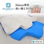 枕カバー BlueBloodいびき抑制ピロー サイレンス専用 テンセル 天然成分 洗濯可